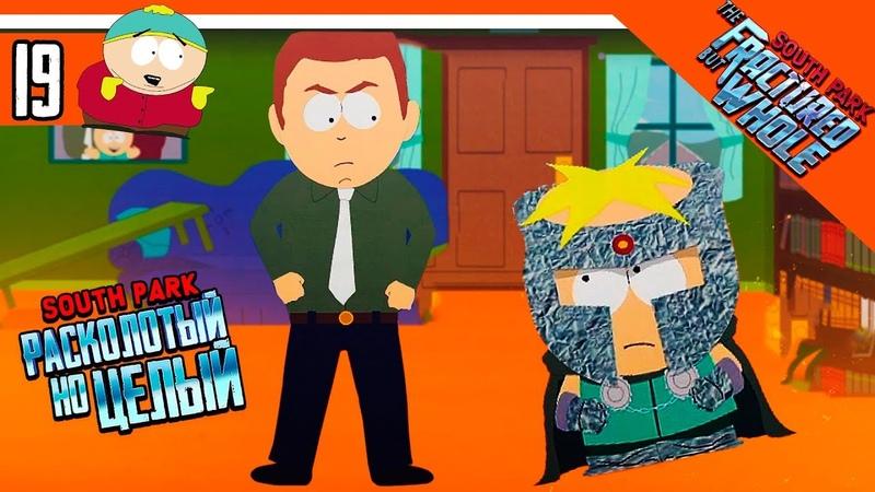 БАТЯ БАТТЕРСА ПРОТИВ ХАОСА ► South Park The Fractured But Whole Прохождение