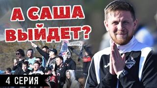 Аншлаг на первом же матче Крумкачоў, дикий спор и самые честные выборы | «А Саша выйдет?» | 4 серия