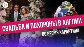 Что происходит в Великобритании? Свадьба Беатрис и похороны принца Филиппа в условиях карантина