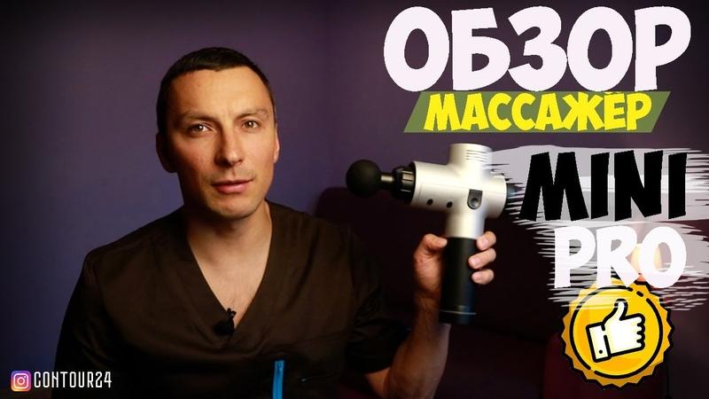 Обзор Массажер MINIPRO Убийца Hypervolt за 5000 рублей