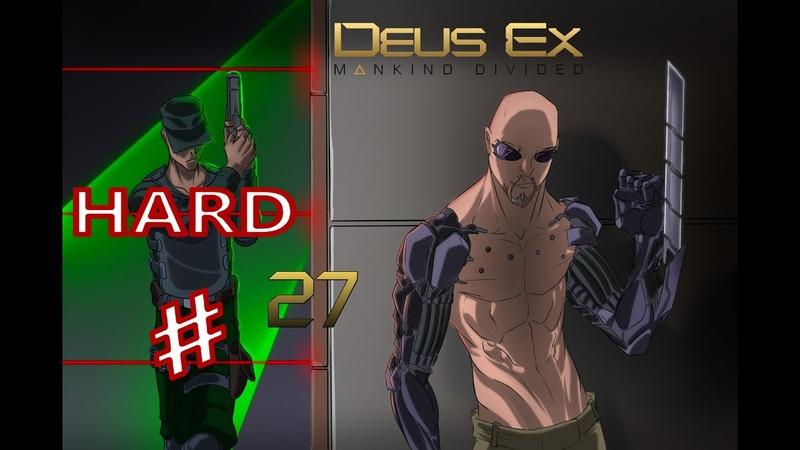 ЖНЕЦ Deus Ex Mankind Divided HARD 27