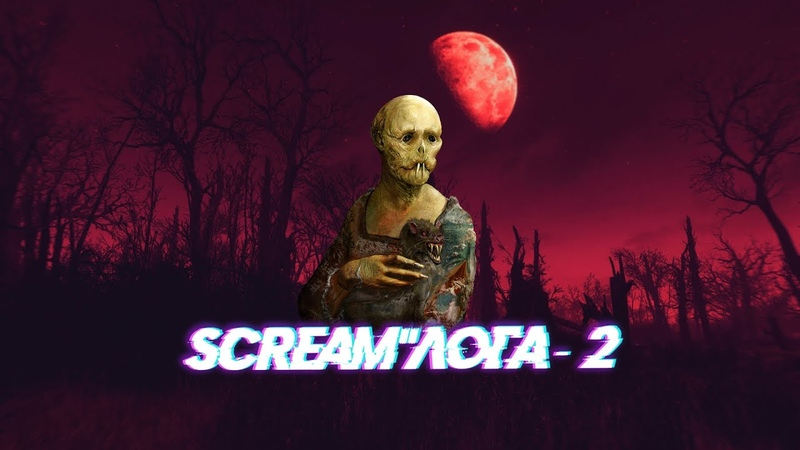SCREAM ЛОГА 2 Баги фейлы испуги приколы в хоррор играх