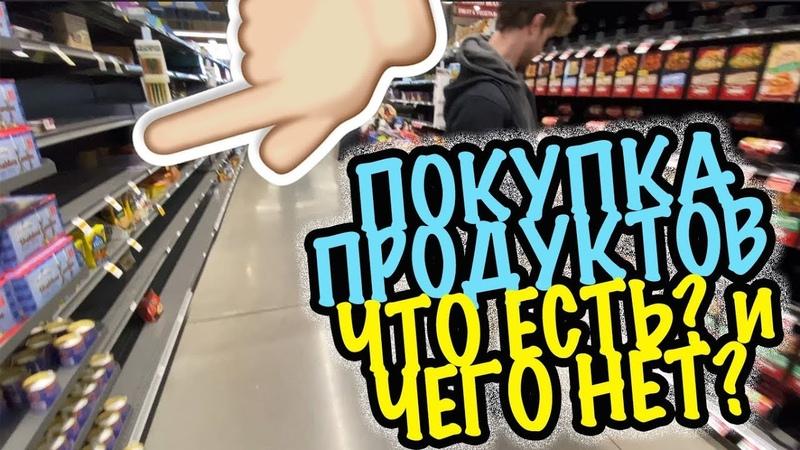 США 🇺🇲Закупка продуктов на неделю Супермаркет в Америке ЧТО есть и чего НЕТ САШАЛ покупки