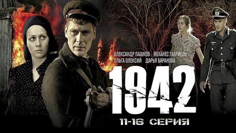 1942 11-16 серия (2010)