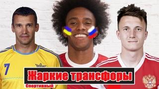 ТОП 10 крупнейших украинских и российских трансферов в истории футбола.