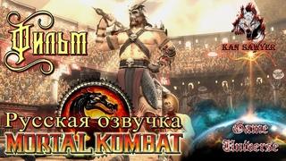 Mortal Kombat ❖ Полный фильм ❖ Русская озвучка