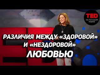 Различия между здоровой и нездоровой любовью / Кейти Худ / TED на русском