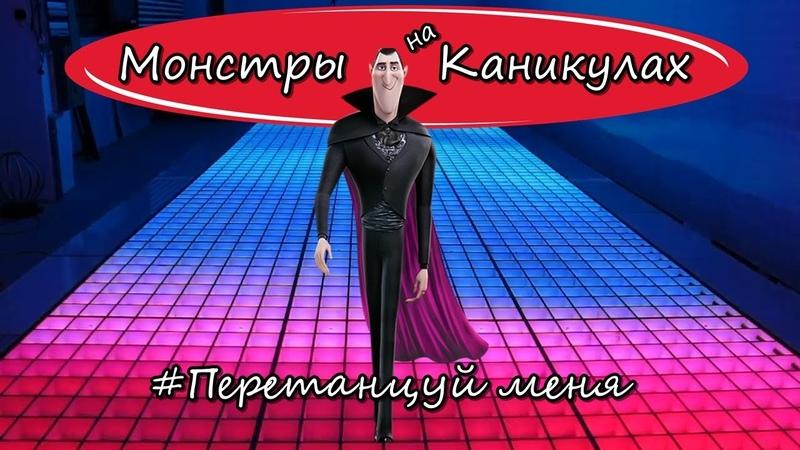 Артур Пирожков Перетанцуй меня Дракула зажигает 2020