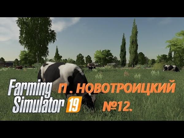 Новые заботы для скотника Федора. Farming Simulator 19 Поселок Новотроицкий-№12.
