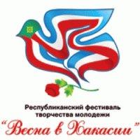 """Фестиваль """"Весна в Хакасии"""""""