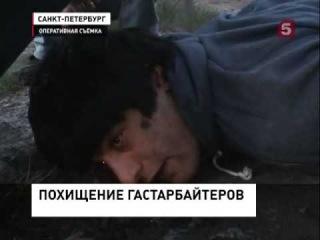 Мигранты похищали детей в Петербурге