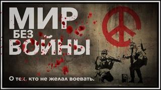 Мир без войны. Про тех, кто не желал воевать