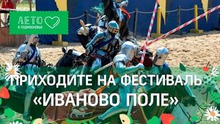 Рыцари, лошади, Лепс и Ёлка: гайд по международному конному фестивалю «Иваново Поле»