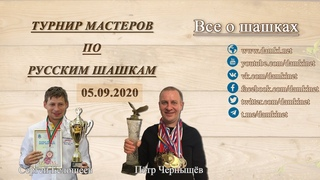 Турнир мастеров по русским шашкам (Сергей Белошеев и Пётр Чернышёв) ()