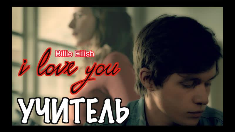 18 клип Учитель A Teacher Billie Eilish i love you