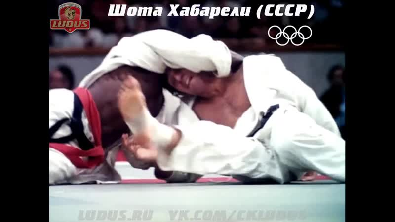 Шота Хабарели на Олимпийских играх в Москве 1980г Shota Khabareli Olympic games
