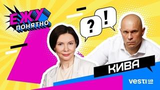 ИЛЬЯ КИВА о Майдане, войне и отрезвлении / ЕЖУ ПОНЯТНО