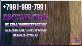 Купить волосы оптом
