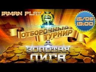 Panzar - Стыковый матч в золото DoG VS Пушистые Шмели