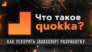 Как ускорить JavaScript разработку с Quokka