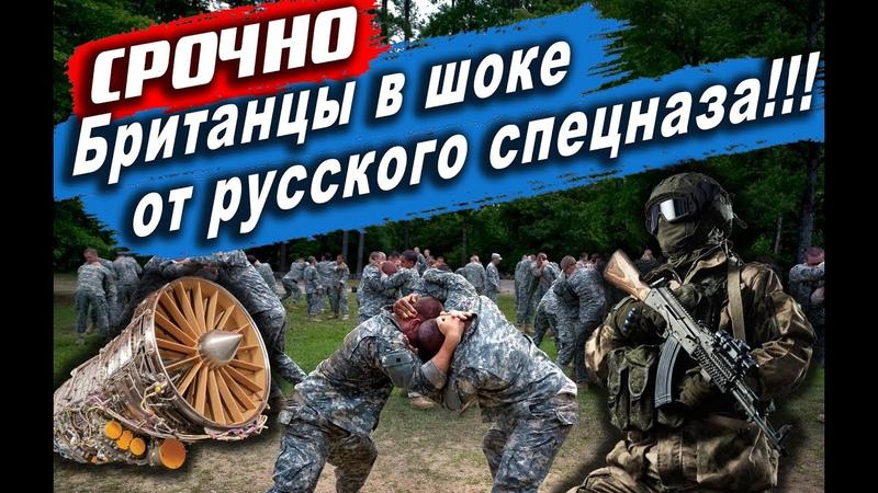 СРОЧНО Британцы в шоке от русского спецназа В НОВОСТЯХ