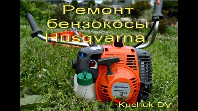 Ремонт бензокосы Husqvarna падение мощности