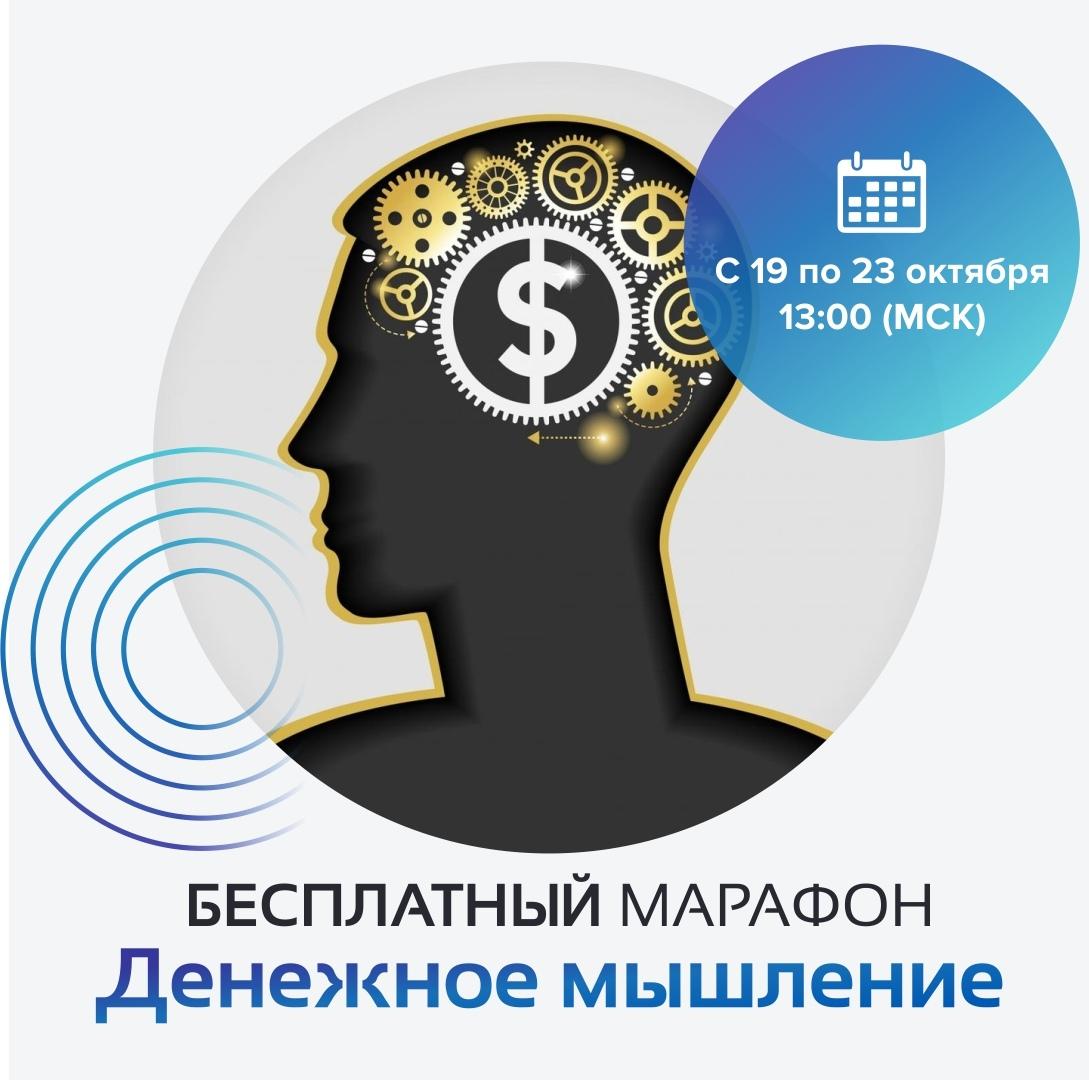 """Афиша Новосибирск Марафон """"Денежное мышление"""""""