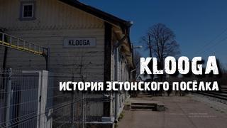 Клоога: мыза, концлагерь и дом офицеров | История эстонского посёлка