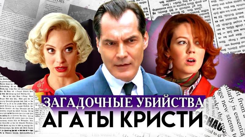 Загадочные убийства Агаты Кристи 1 серия Детектив Les Petits Meurtres d'Agatha Christie