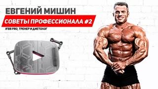 IFBB PRO Евгений Мишин - Советы профессионала #2 (RUS)