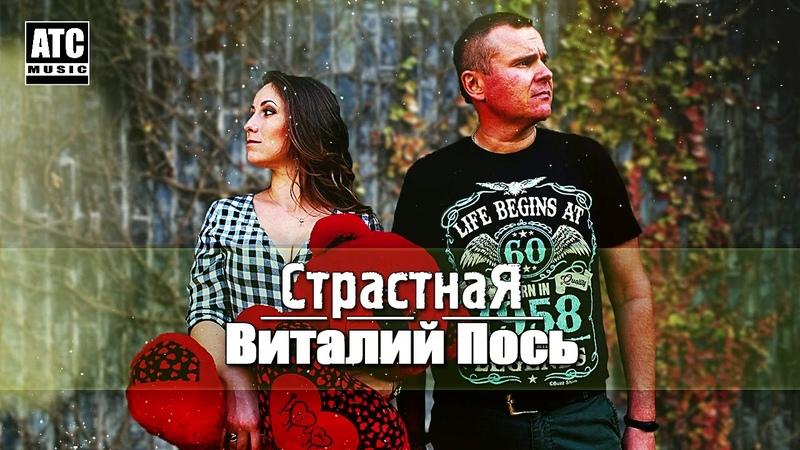 ВОТ ЭТО ПЕСНЯ ● Виталий Пось - Страстная ● ПРЕМЬЕРА 2019