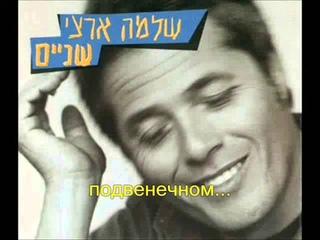 Shlomo Artzi, A'ahava Hayeshana  האהבה הישנה перевод