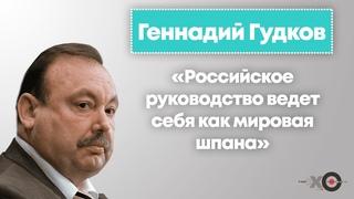 Геннадий Гудков — о персональных санкциях против российских чиновников