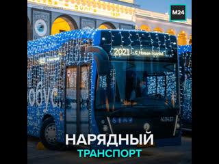 Московский транспорт в новогоднем оформлении — Москва 24