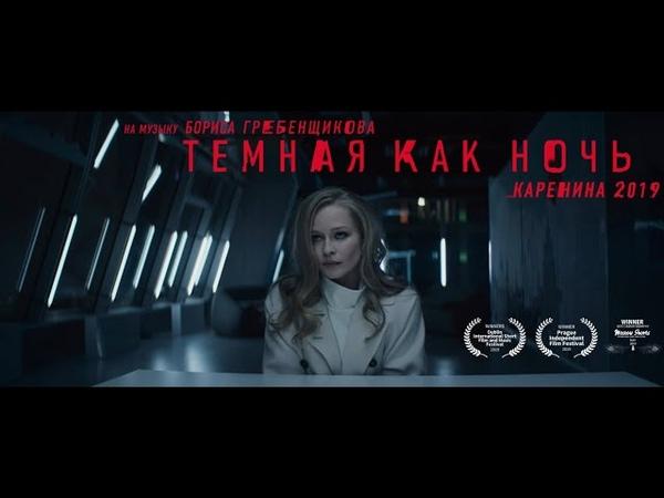 Dark as the Night Anna Karenina 2019 Темная как ночь Анна Каренина 2019