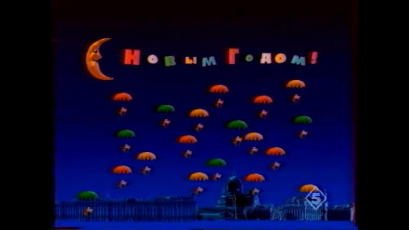 Новогодняя статичная заставка Пятый канал 31 12 1996