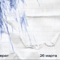Увула. Презентация ЕР в Москве – Перенесён