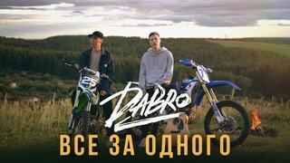 Dabro - Все за одного (премьера песни, 2020)