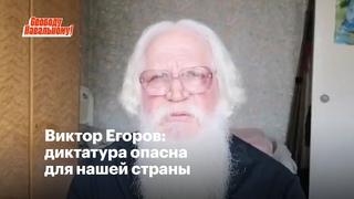 Виктор Егоров: диктатура опасна для нашей страны