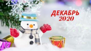 Экспресс Таро прогноз на Декабрь 2020  для всех знаков Зодиака (Астрологический Оракул Симболон)