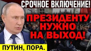 СРОЧНО! НАРОД ТРЕБУЕТ! ПРЕЗИДЕНТА К ОТВЕТУ! —  — Владимир Путин