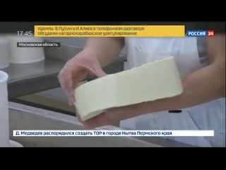 Как подделывают сыр в России
