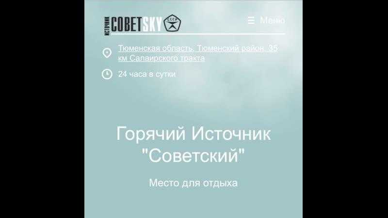 Новый сайт источника Советский