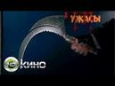 ЧУЖОЙ ЛЕС (2007) ужасы, триллер, воскресенье, фильмы, выбор, кино, приколы, топ, кинопоиск