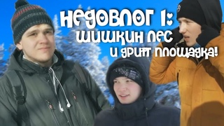 НЕДОВЛОГ: №1 - Шишкин лес и дрифт площадка! (18+ шок контент)