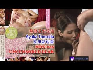 NDX-045_Ayaka Tomoda_Uncensored Leak