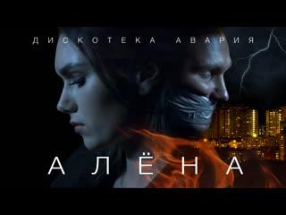Дискотека Авария — Алёна (Премьера клипа 2020)