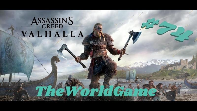 Прохождение Assassin's Creed Valhalla 74 Настоящий элдормен Тедмунд