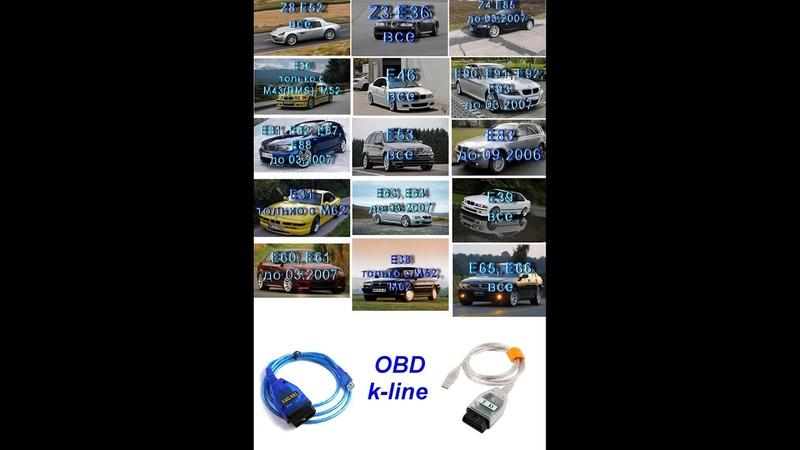 OBD K line протокол BMW на каких кузовах применяется и чем диагностировать