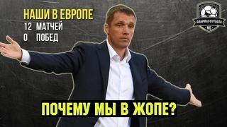 Крах русского футбола. Почему МЫ – ДНО